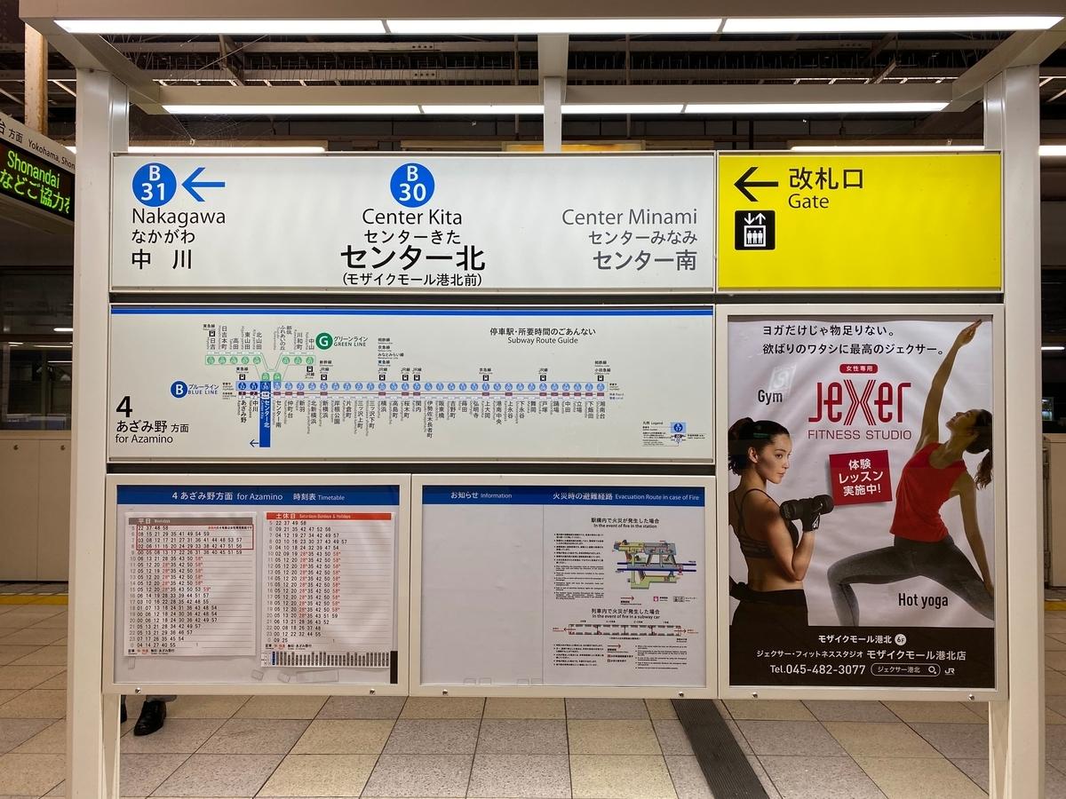 横浜市営地下鉄ブルーライン「センター北駅」