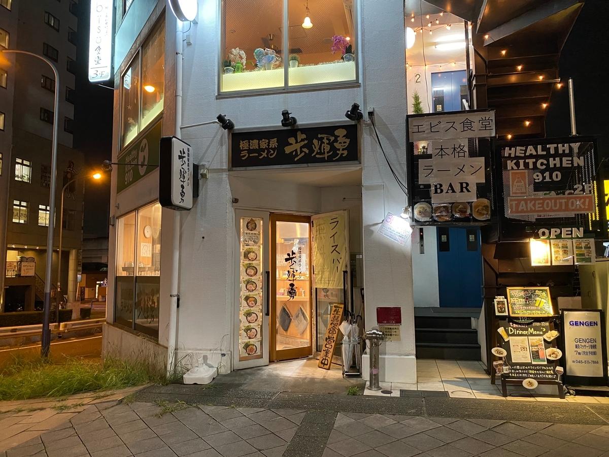 歩輝勇センター北店 外観