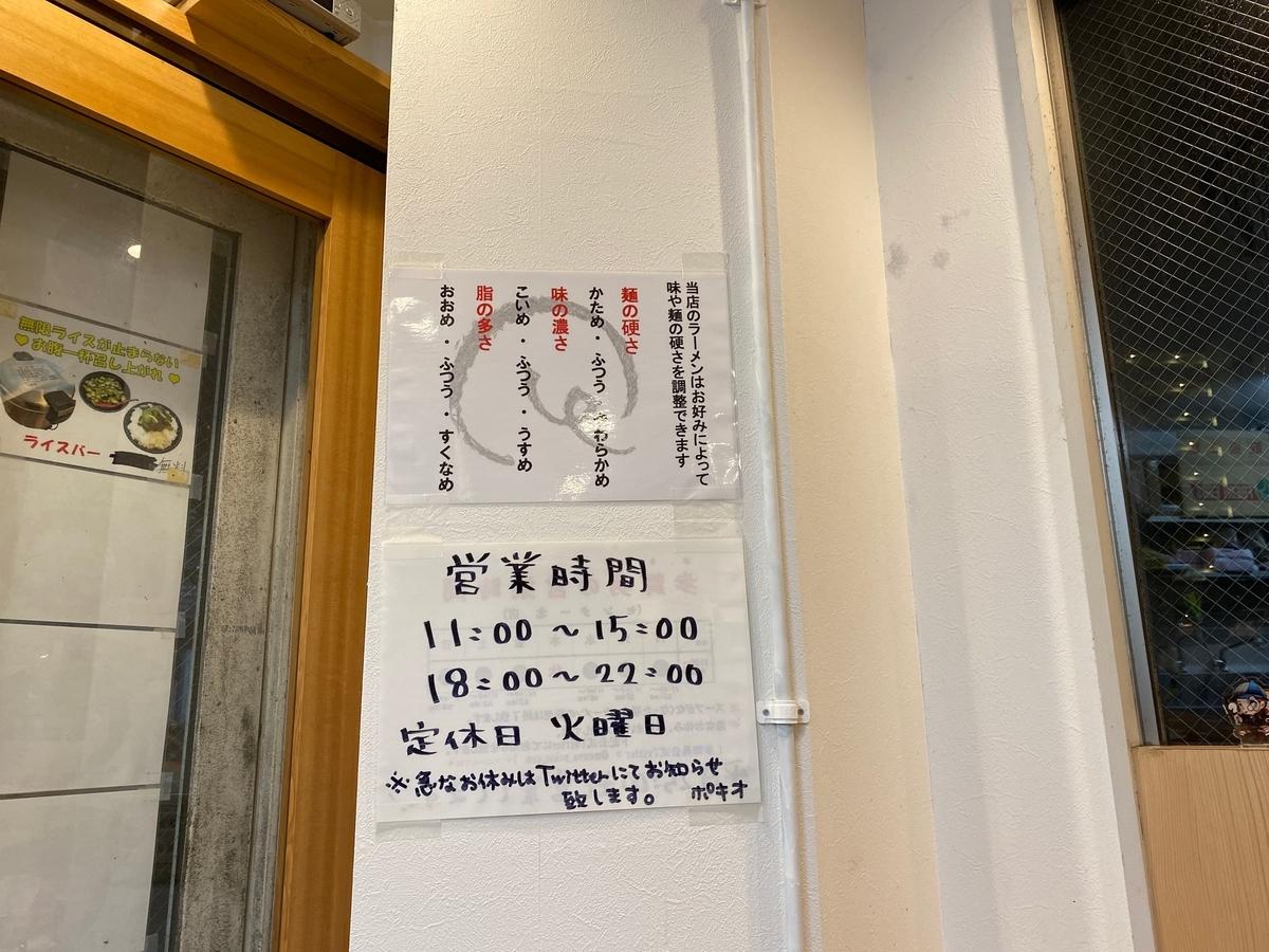 歩輝勇センター北店 営業時間と味のお好み表