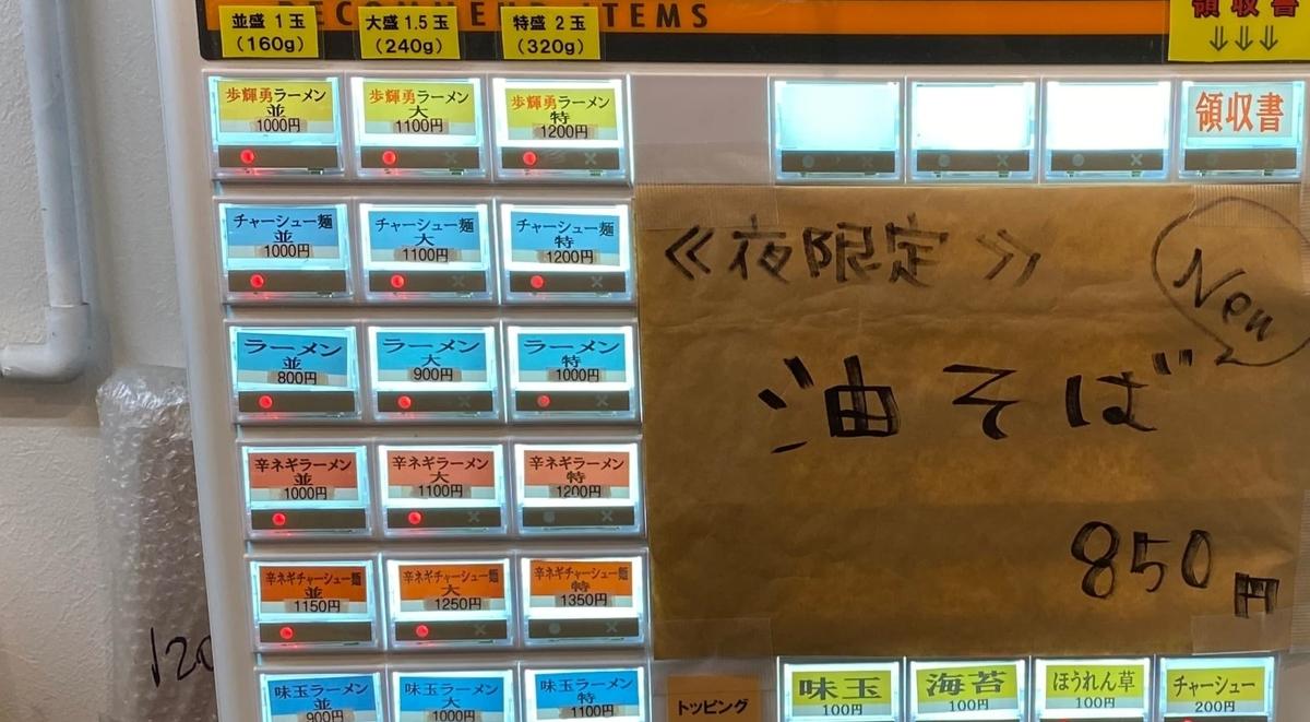 歩輝勇センター北店 券売機