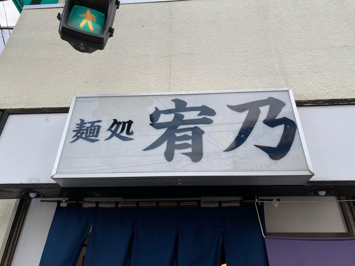 麺処宥乃 看板