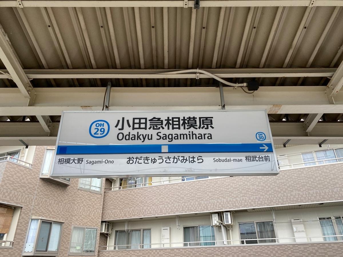 小田急小田原線「小田急相模原駅」