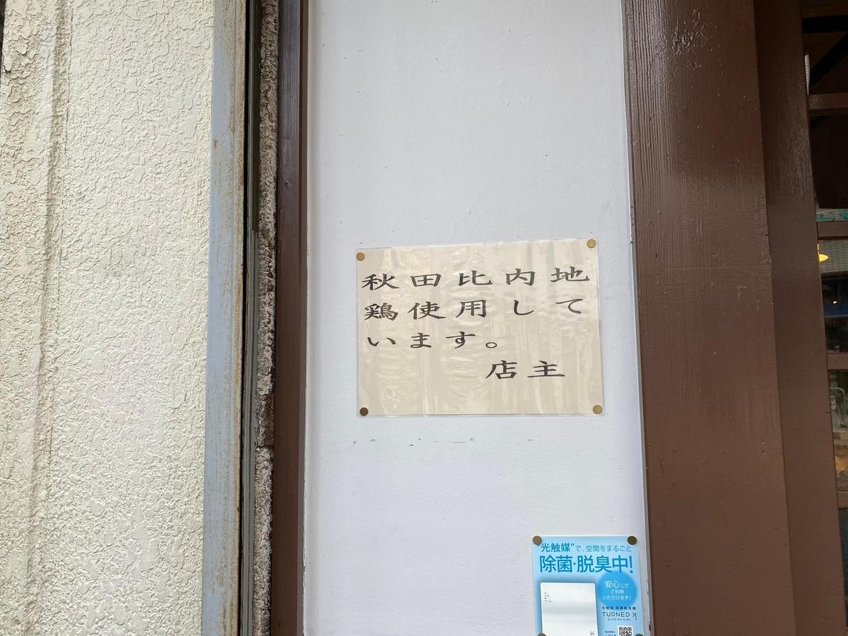 麺処宥乃 入り口