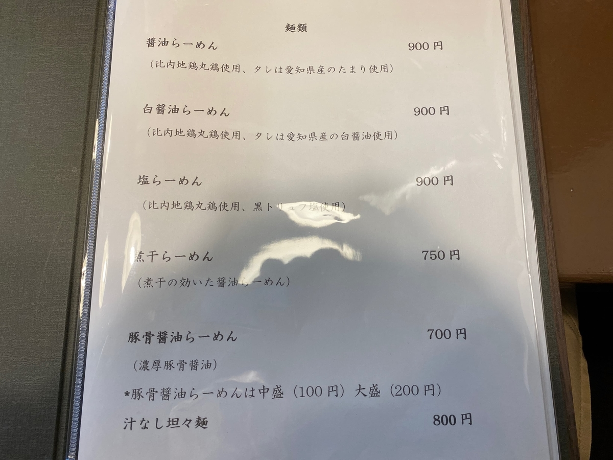 麺処宥乃 メニュー