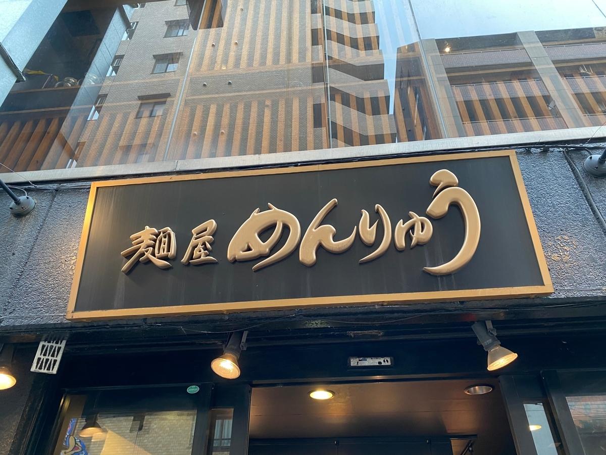 麺屋めんりゅう川崎店 看板