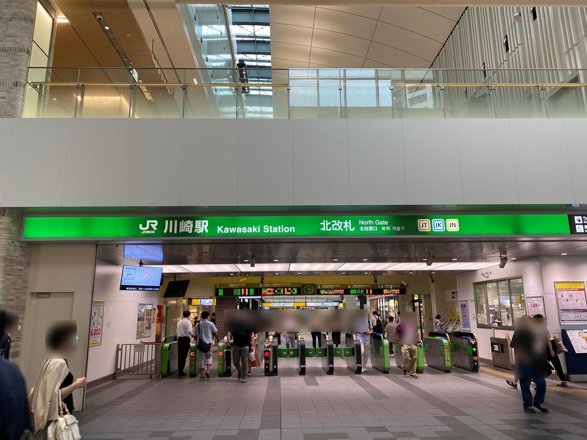 JR川崎駅北改札