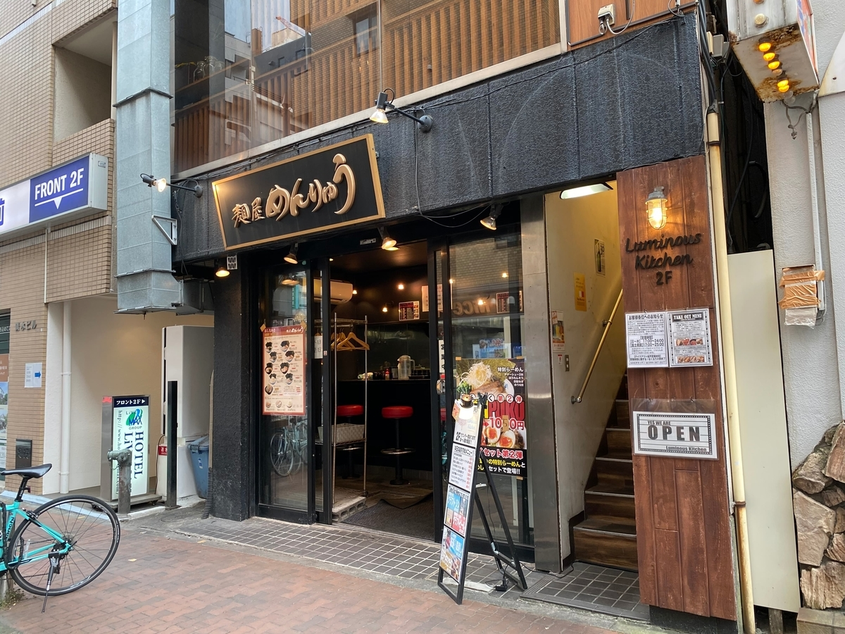 麺屋めんりゅう川崎店 外観