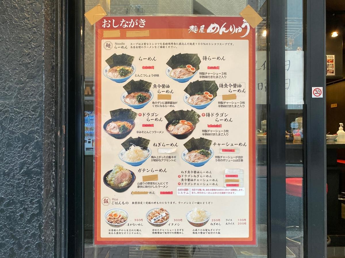 麺屋めんりゅう川崎店 入り口のメニュー