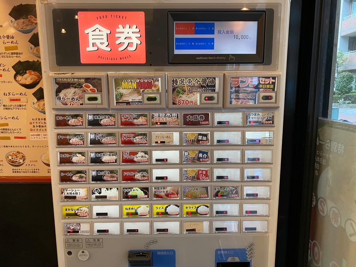 麺屋めんりゅう川崎店 券売機