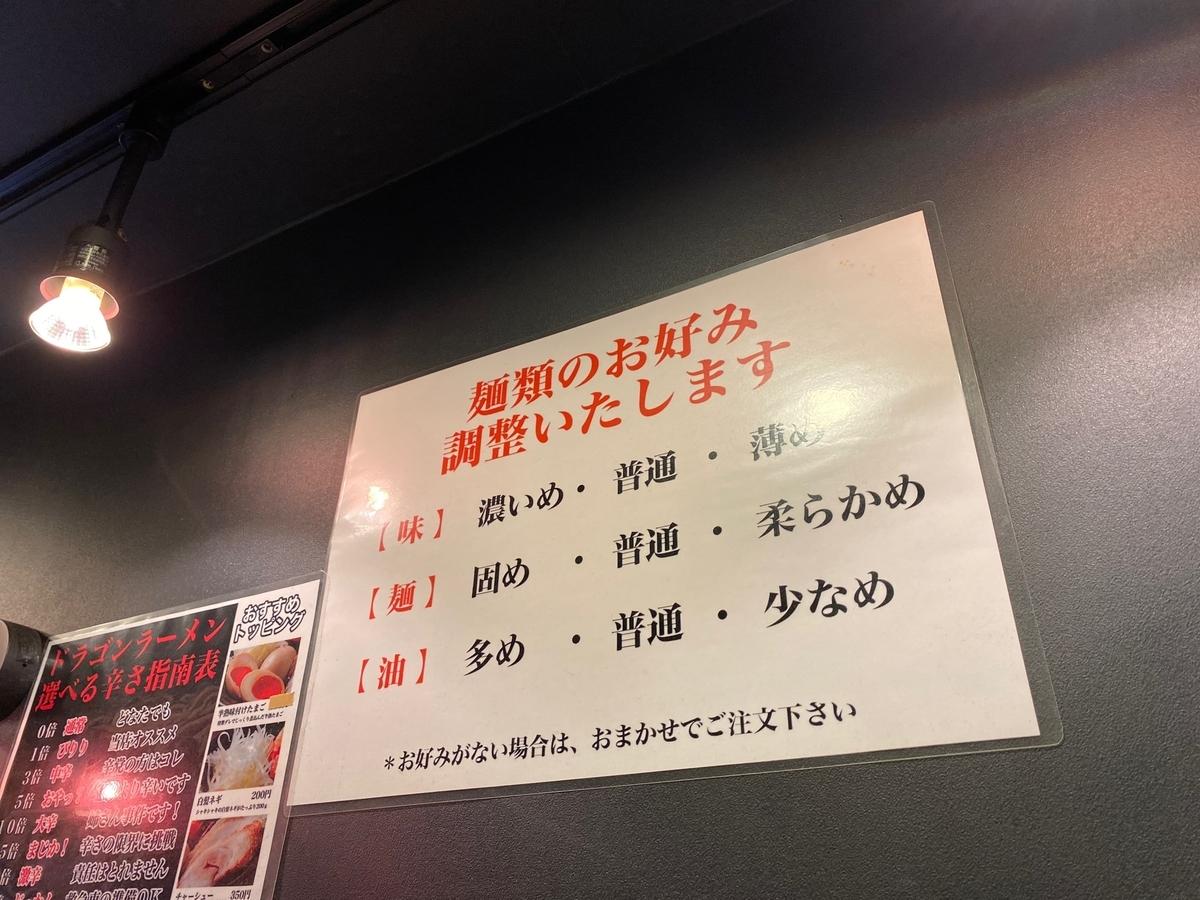 麺屋めんりゅう川崎店 味のお好み表