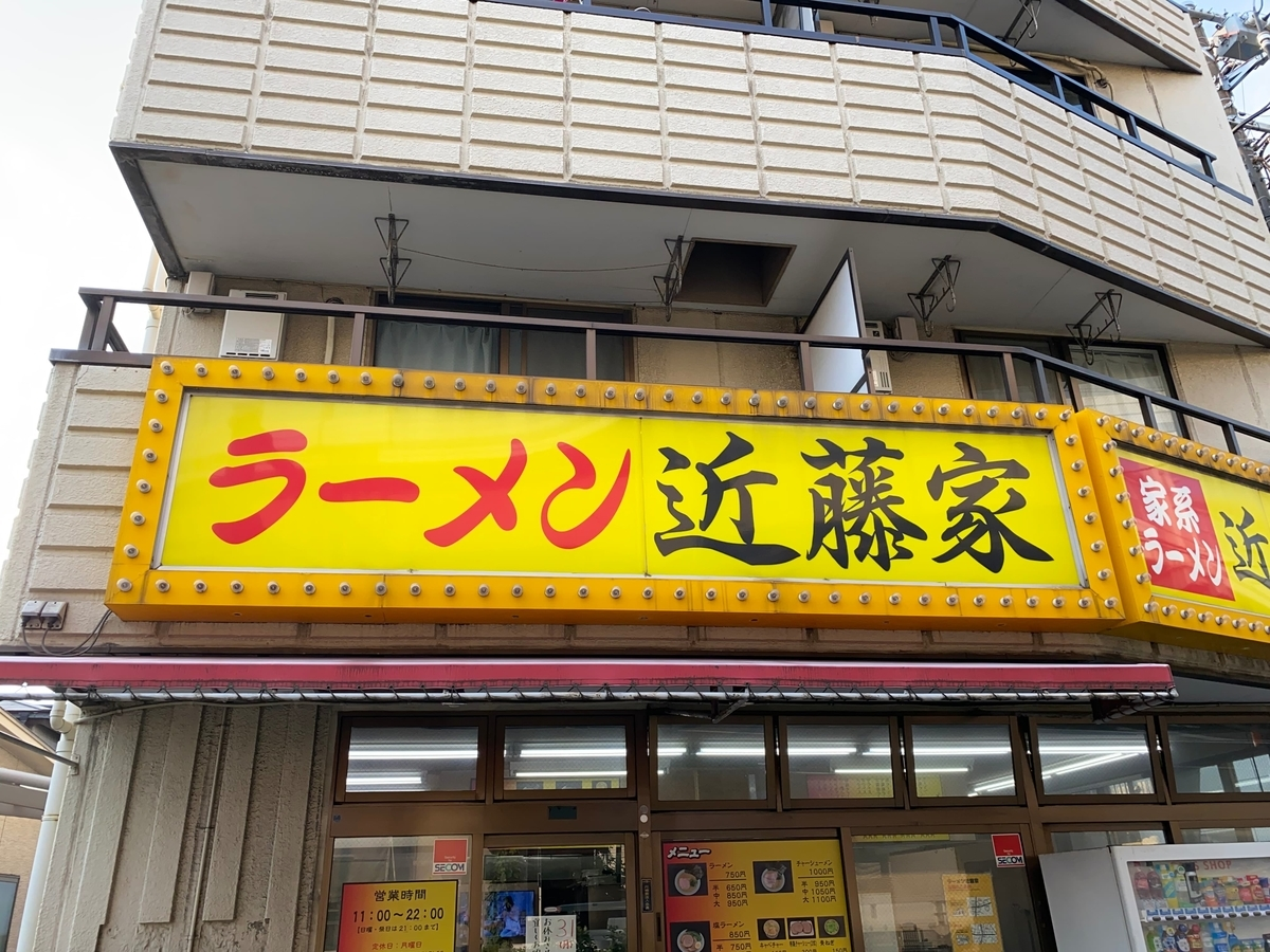 近藤家川崎店 看板