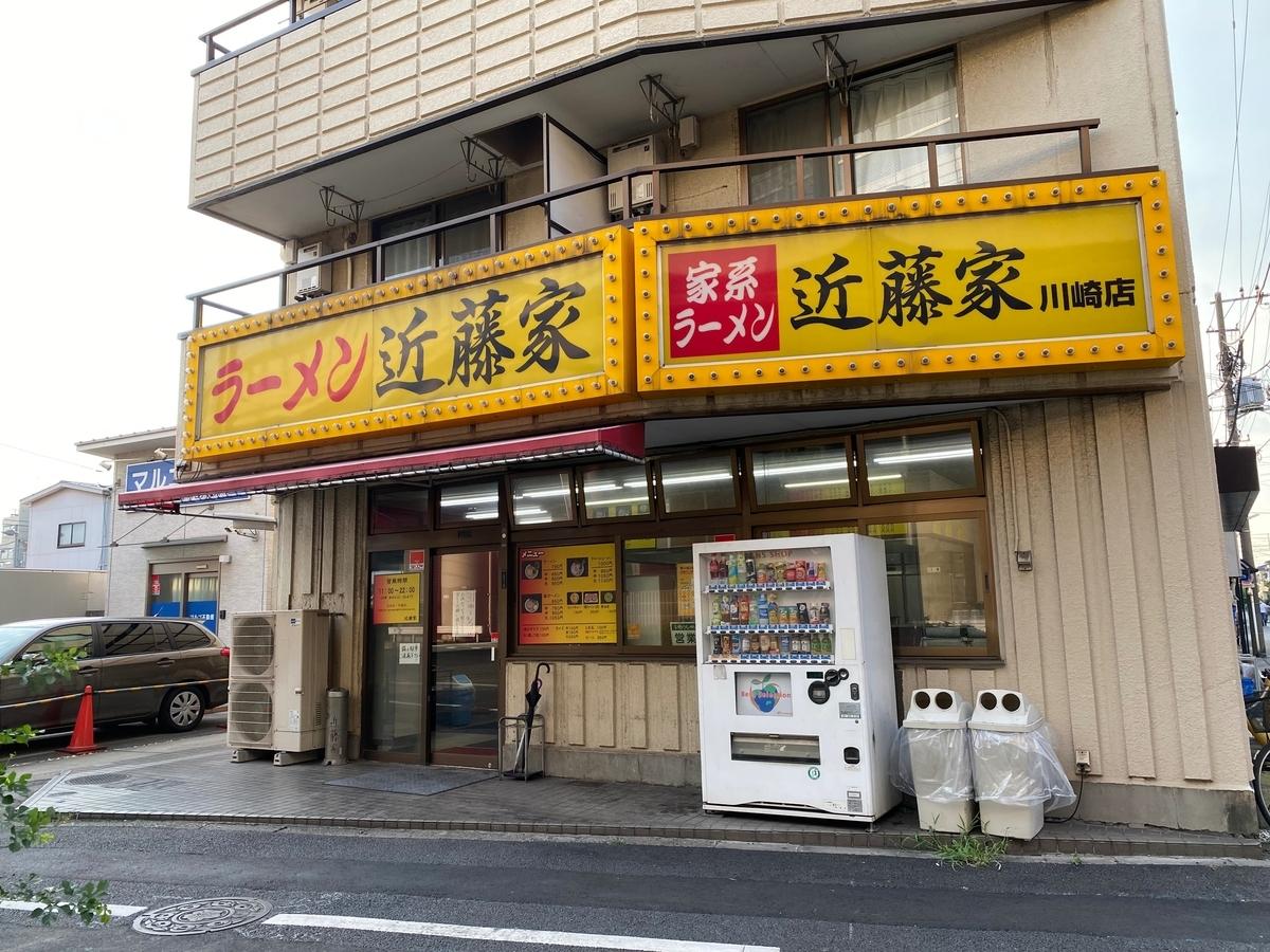 近藤家川崎店 外観