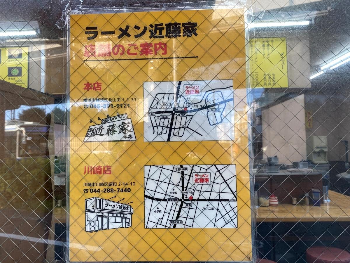 近藤家川崎店 店舗のご案内