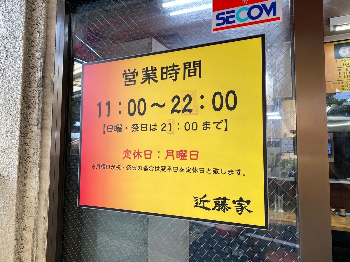 近藤家川崎店 営業時間