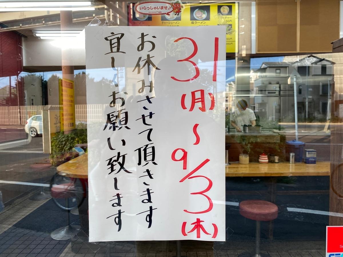 近藤家川崎店 夏休み