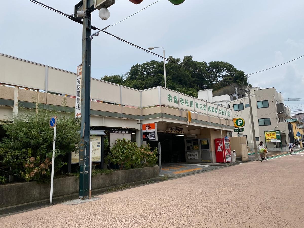 斜め向かいの洪福寺松原商店街振興組合駐車場