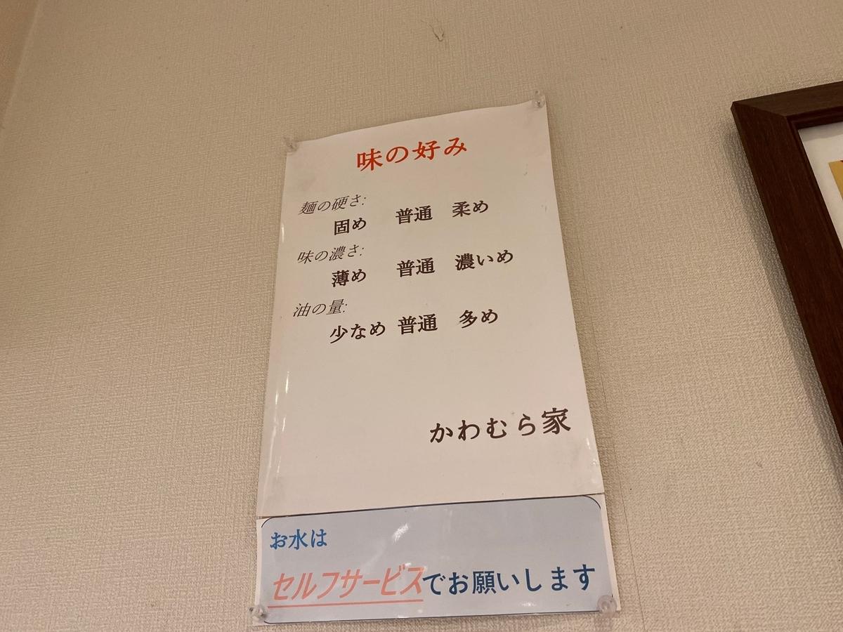 かわむら家 味のお好み表