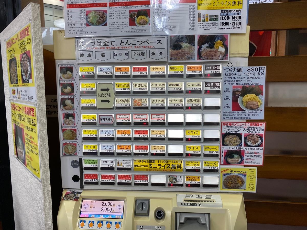 松平六浦店 券売機