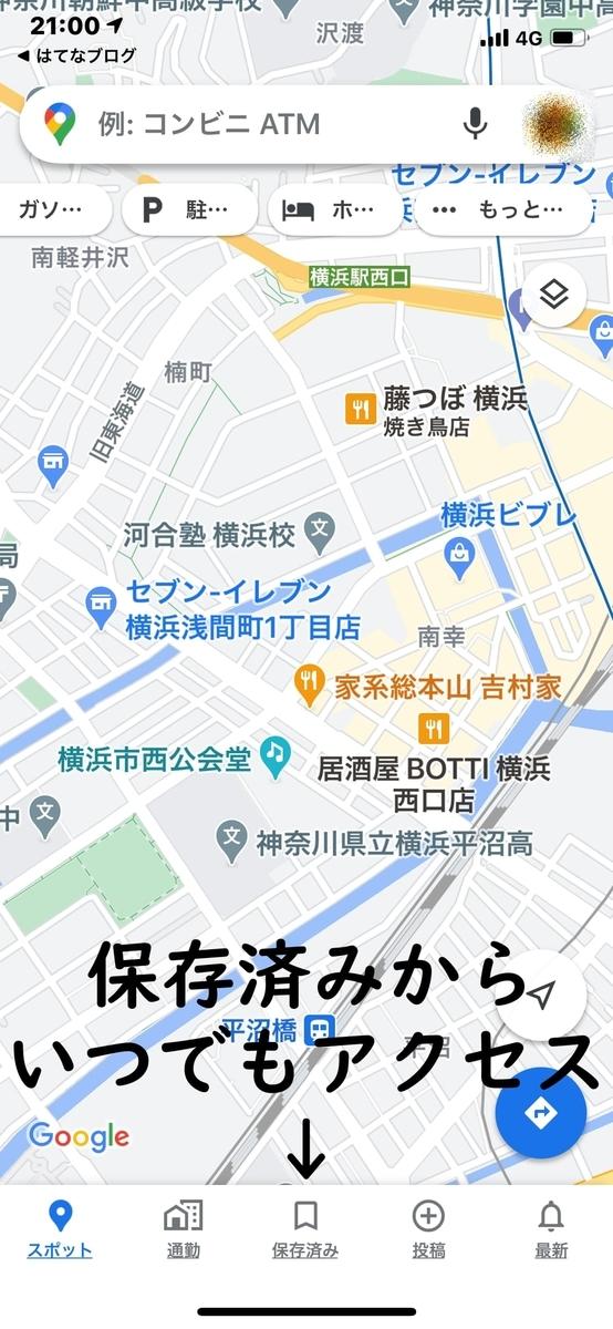 f:id:iekei_ramenman:20200907214427j:plain