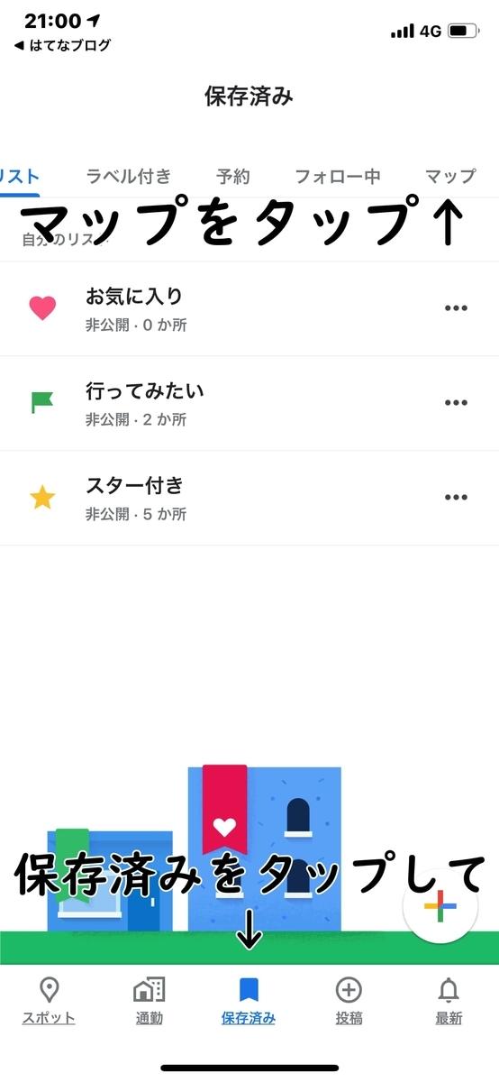f:id:iekei_ramenman:20200907214454j:plain