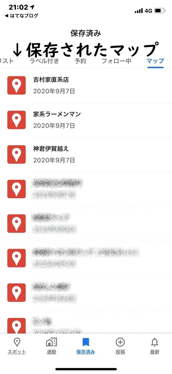 f:id:iekei_ramenman:20200907214528j:plain