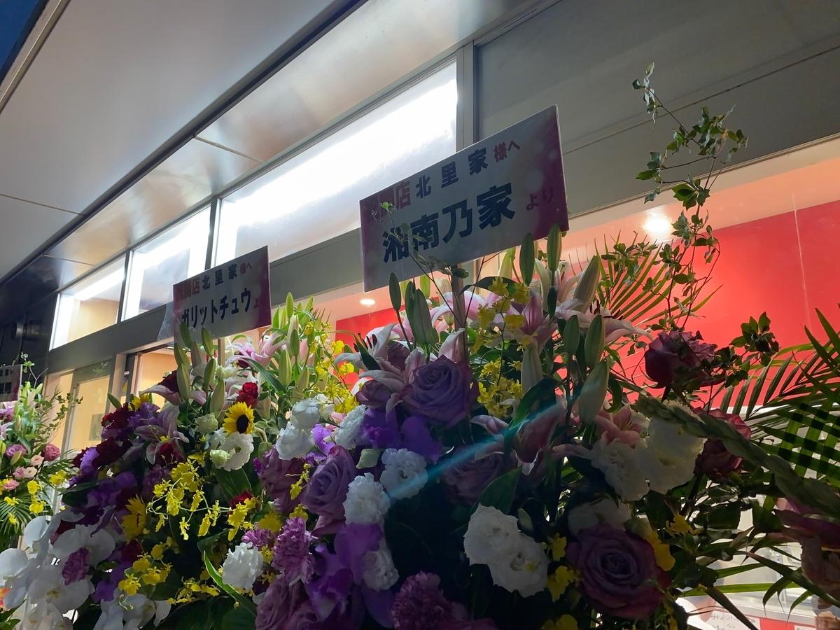北里家 オープン記念の花