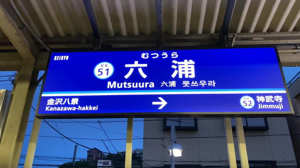 京急逗子線「六浦駅」