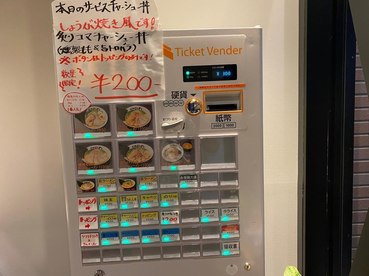 ひなわ 券売機