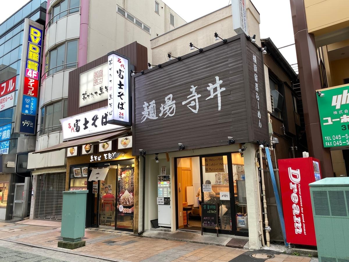 麺場寺井 外観
