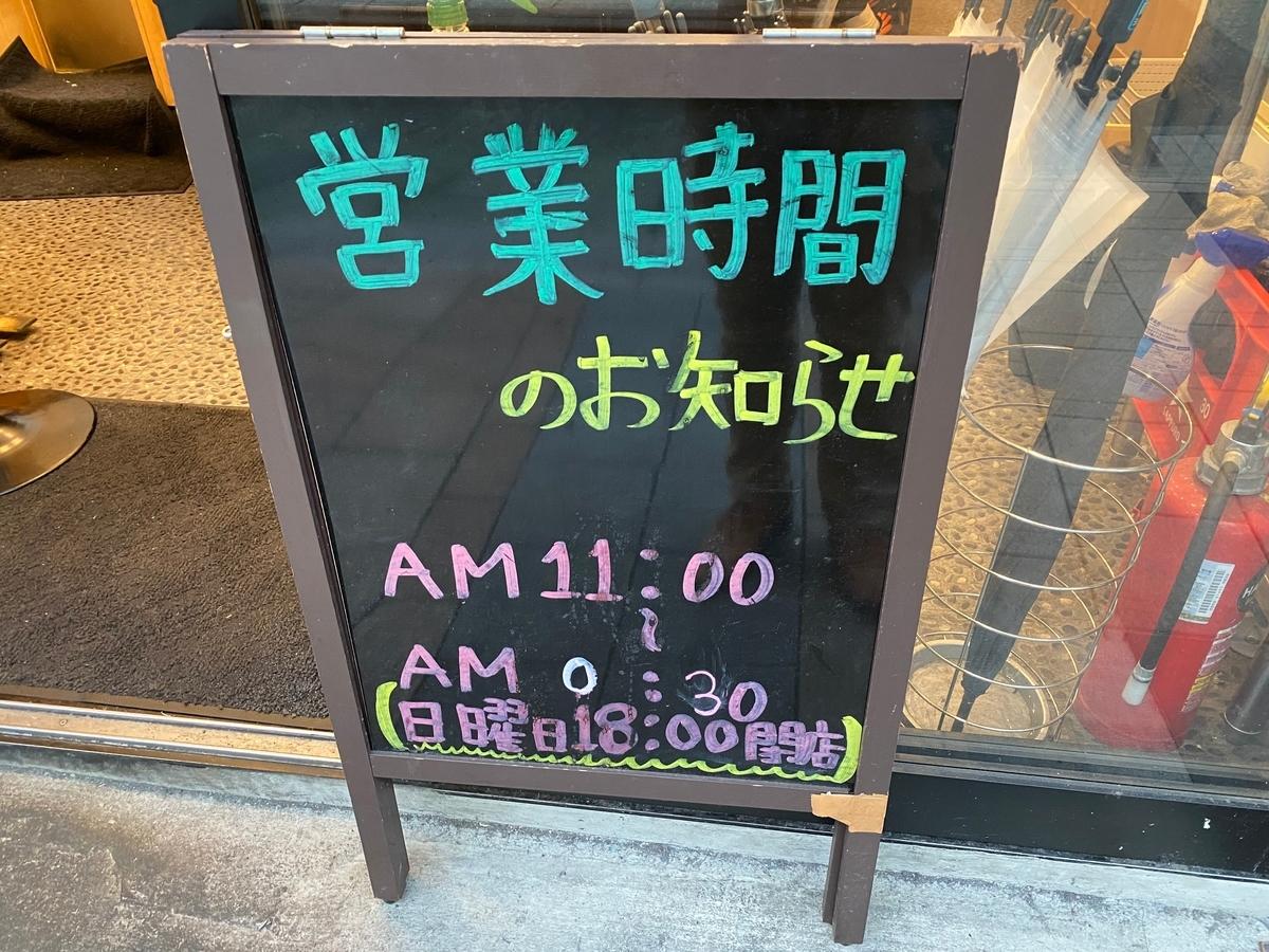 麺場寺井 営業時間