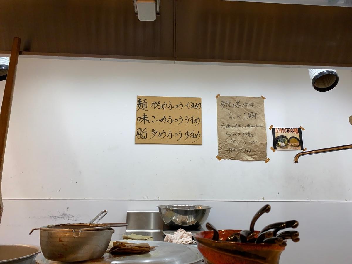 麺場寺井 味のお好み表