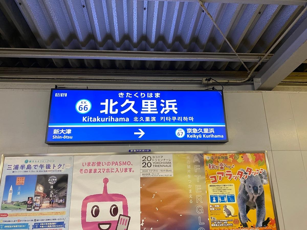 京急久里浜線「北久里浜駅」