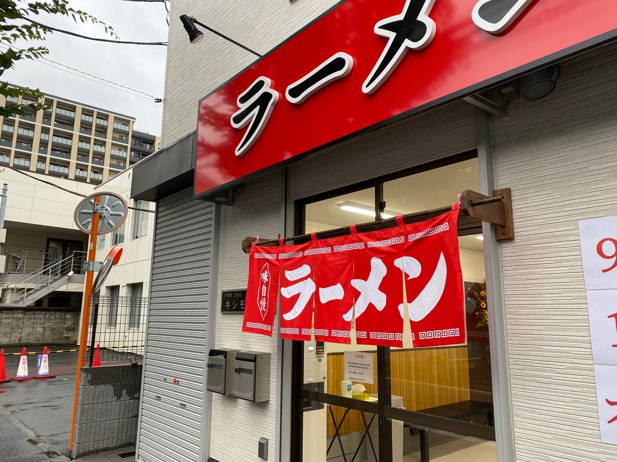 寺田家戸塚店 のれん