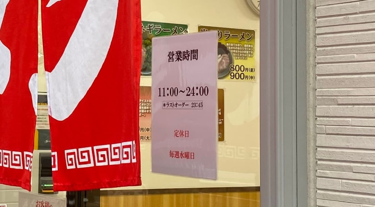 寺田家戸塚店 営業時間