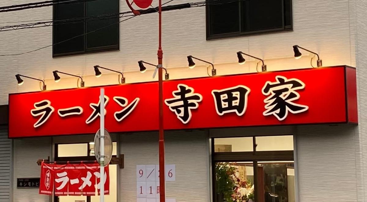 寺田家戸塚店 看板