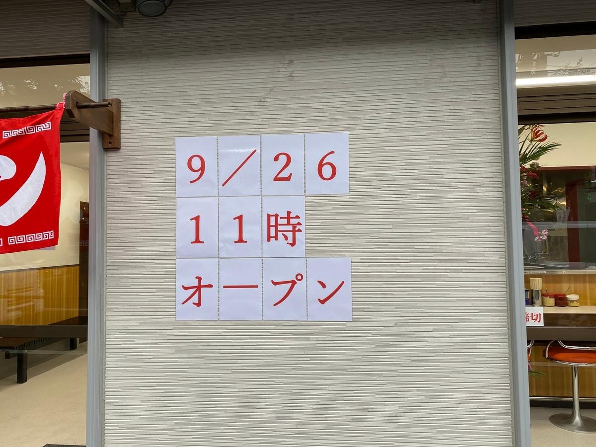 寺田家戸塚店 外観
