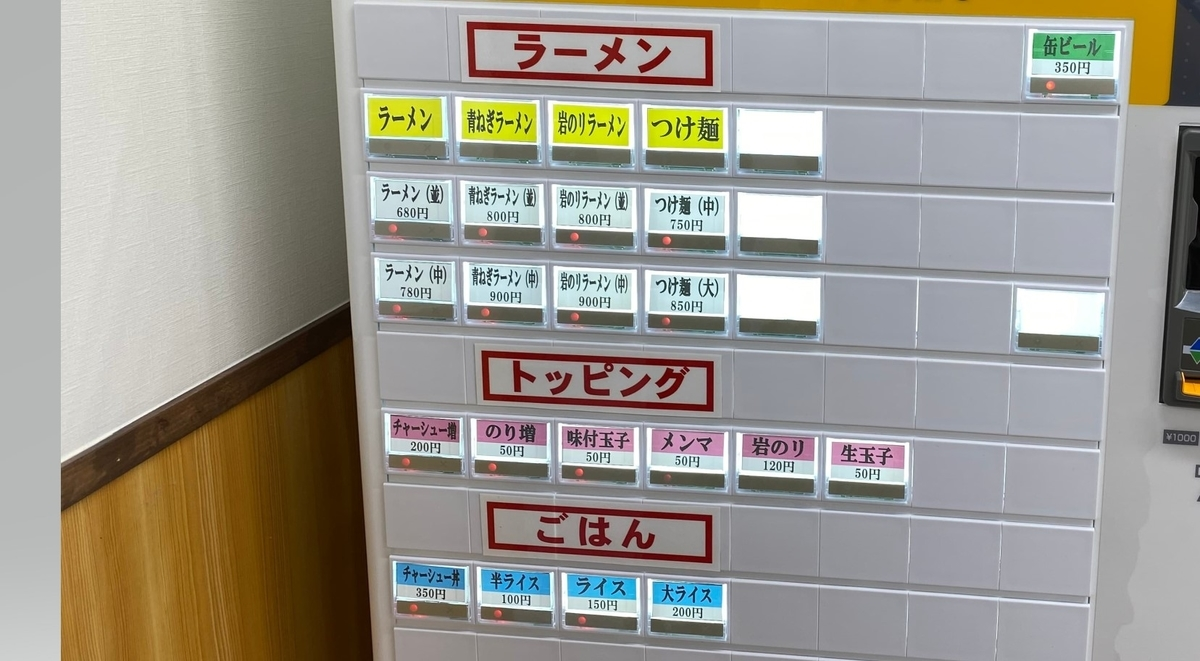 寺田家戸塚店 券売機アップ