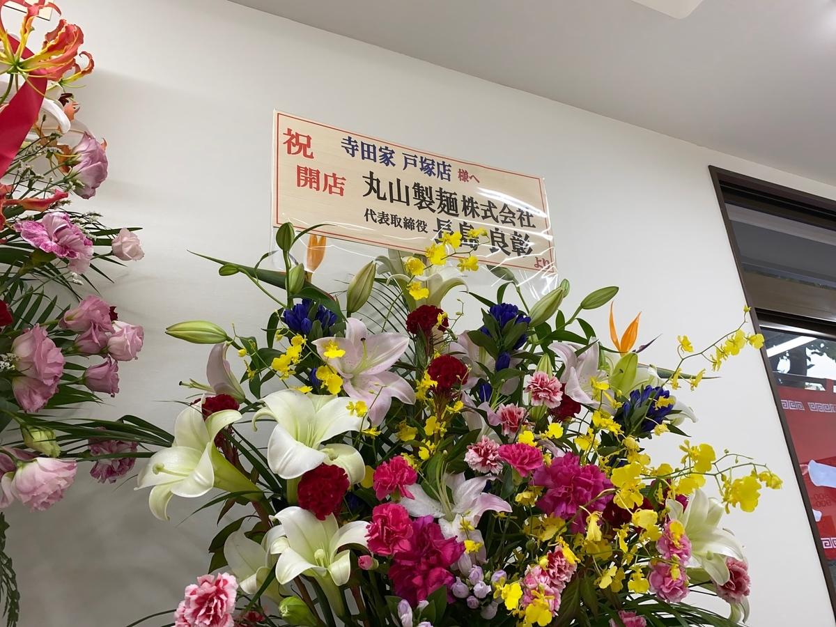 寺田家戸塚店 店内