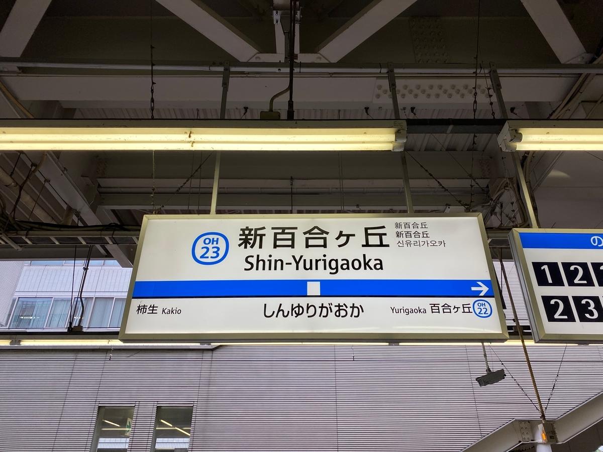 小田急小田原線「新百合ヶ丘駅」