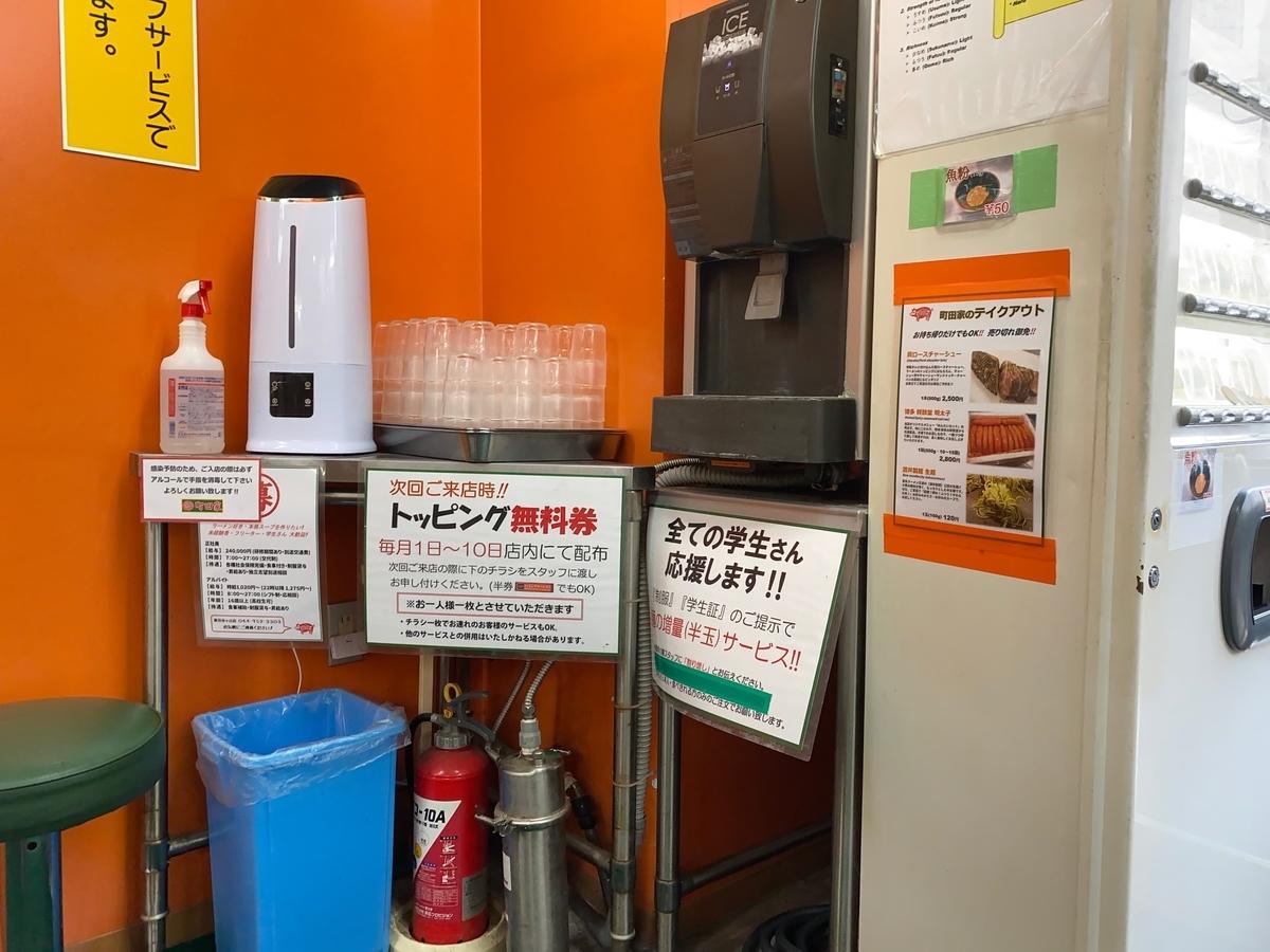 町田家新百合ヶ丘店 給水機