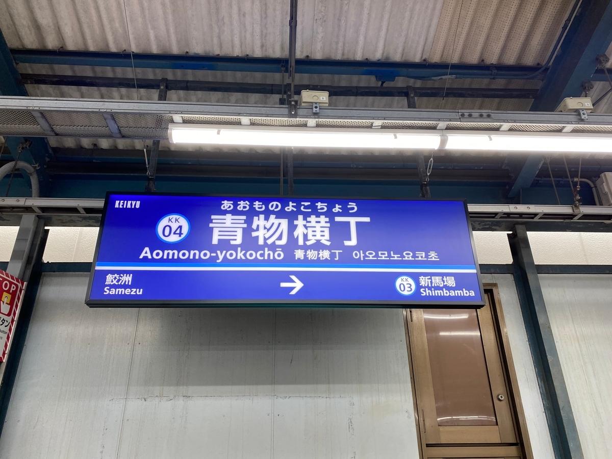 京急本線「青物横丁駅」