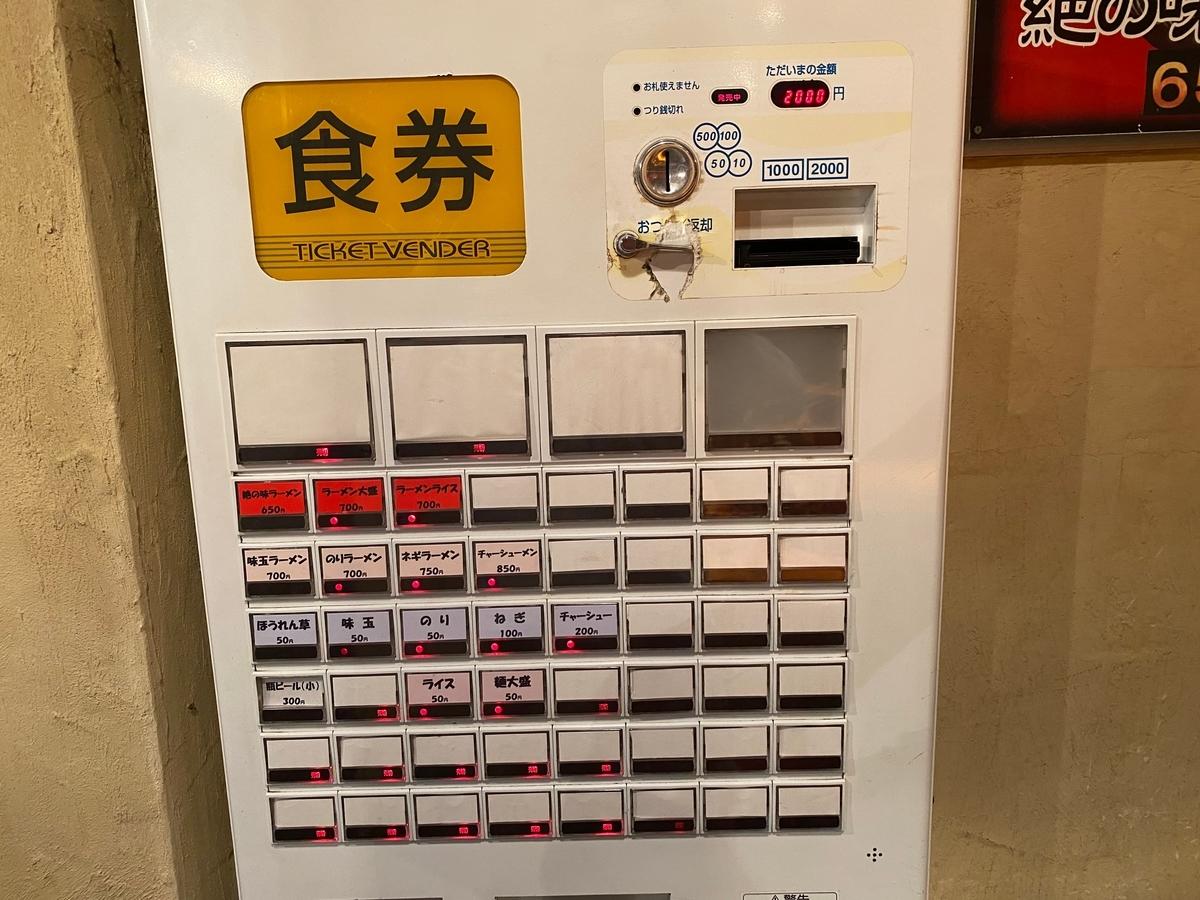 絶の味 券売機