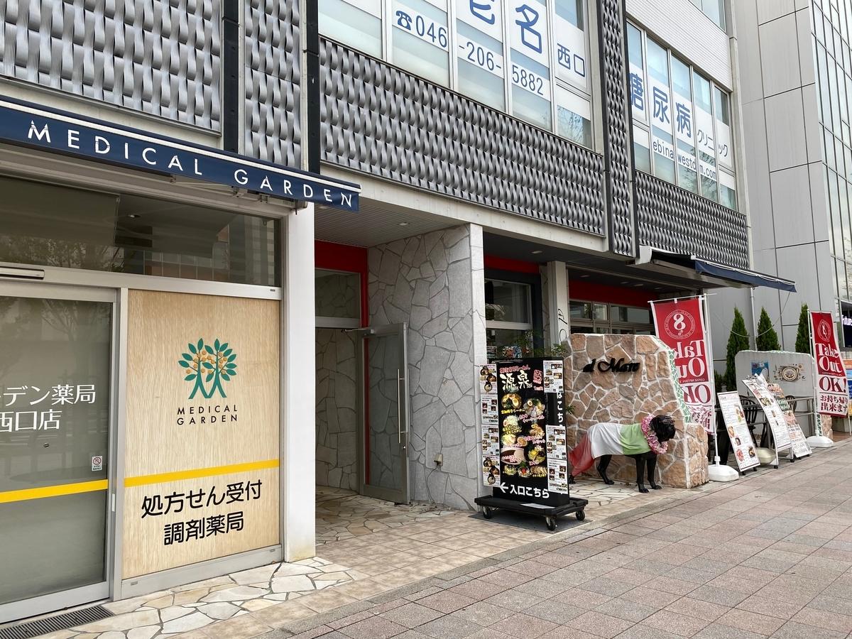 源泉海老名店 外観