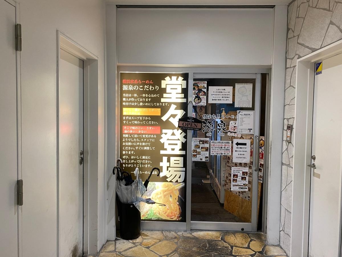 源泉海老名店 入り口