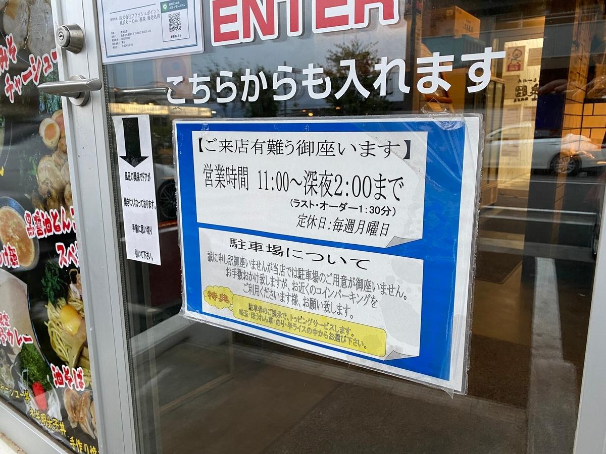 源泉海老名店 反対側の入り口