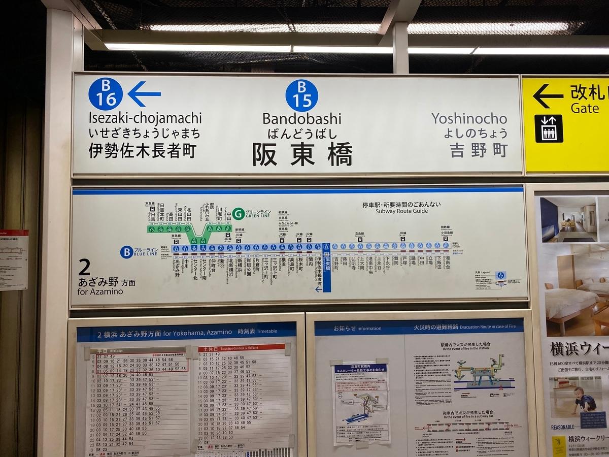 横浜市営地下鉄ブルーライン「阪東橋駅」