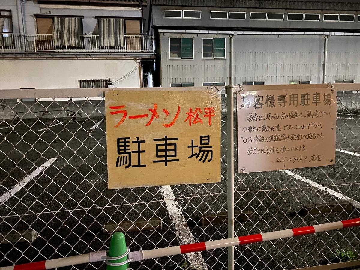 とんこつラーメン松平 駐車場