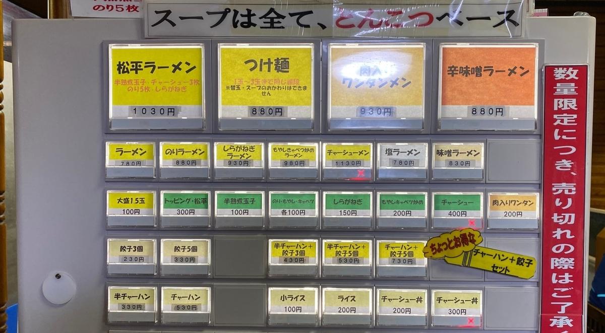 とんこつラーメン松平 券売機アップ