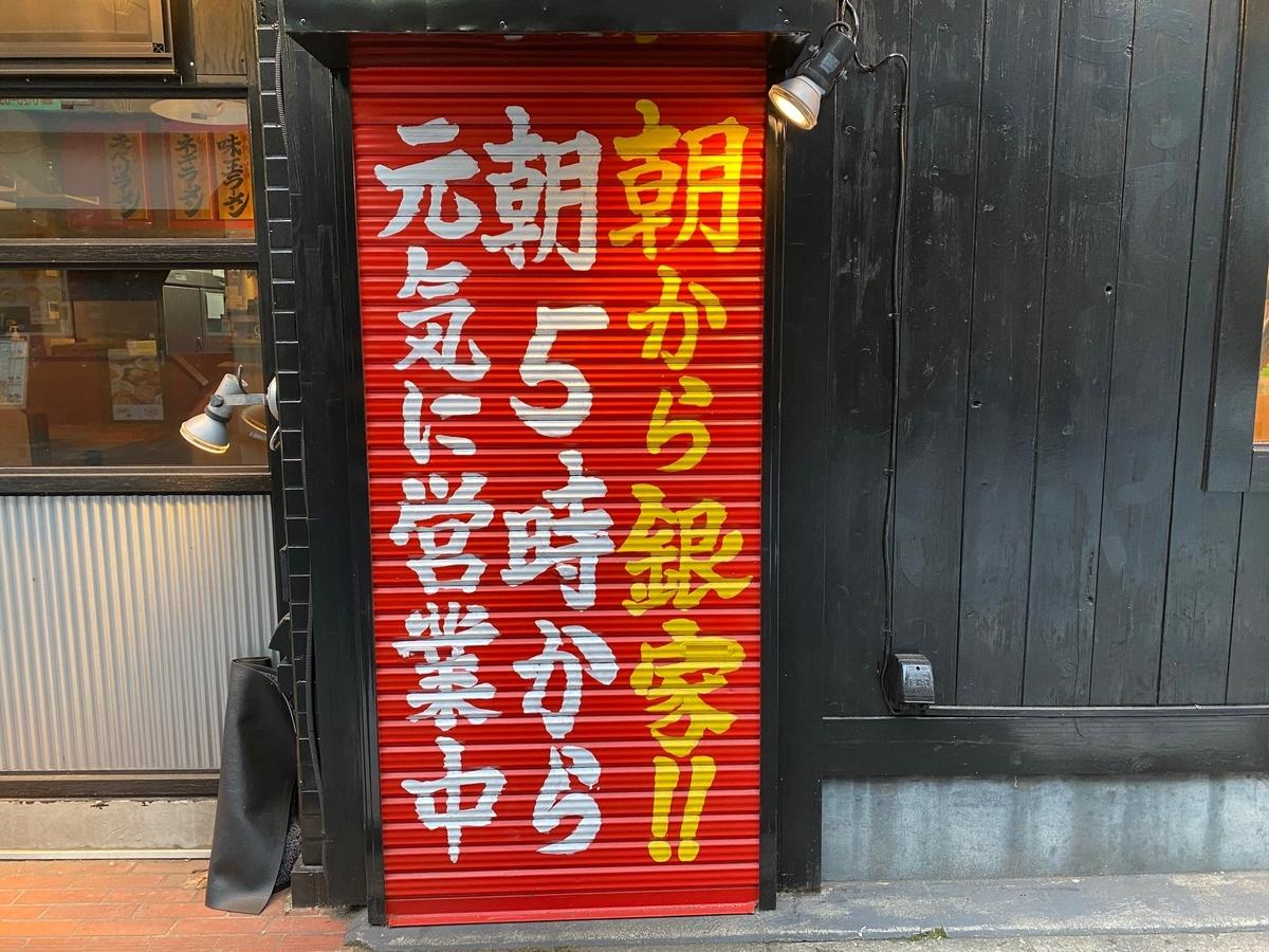 銀家日吉本店 朝5時から営業