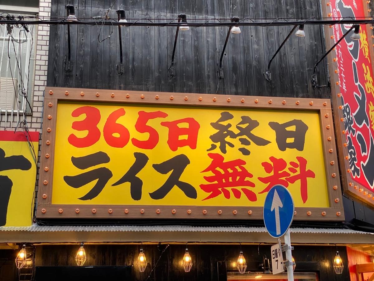 銀家日吉本店 365日終日ライス無料